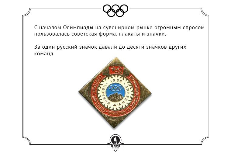 С началом Олимпиады на сувенирном рынке огромным спросом пользовалась советская форма, плакаты и значки. За один русский значок давали до десяти значков других команд