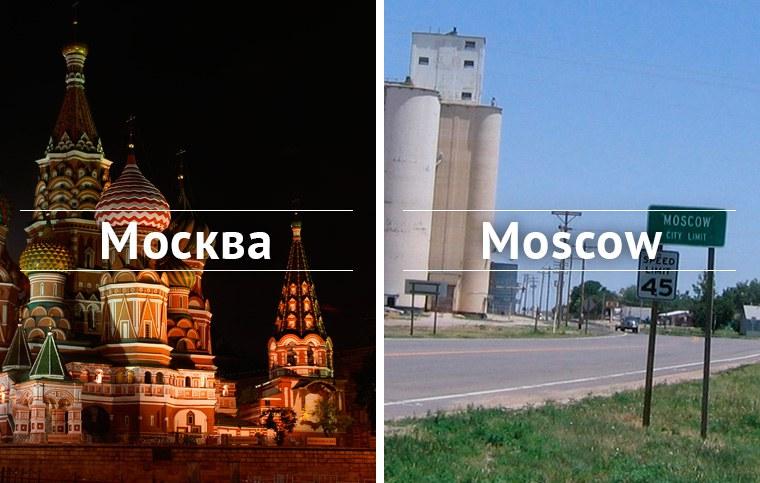 города-тезки, москва, омонимы