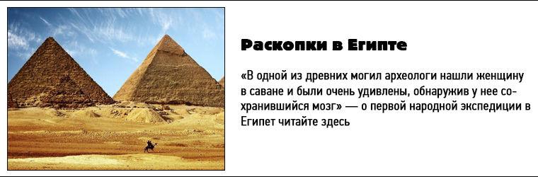 Раскопки в Египте