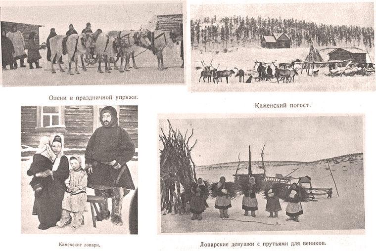 Иллюстрации из книги Д.А. Золотарева «Лопарская экспедиция», 1927 год