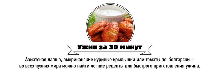 Ужин за 30 минут