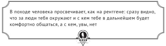В походе человека просвечивает, как на рентгене: сразу видно, что за люди тебя окружают и с кем тебе в дальнейшем будет комфортно общаться, а с кем, увы, нет
