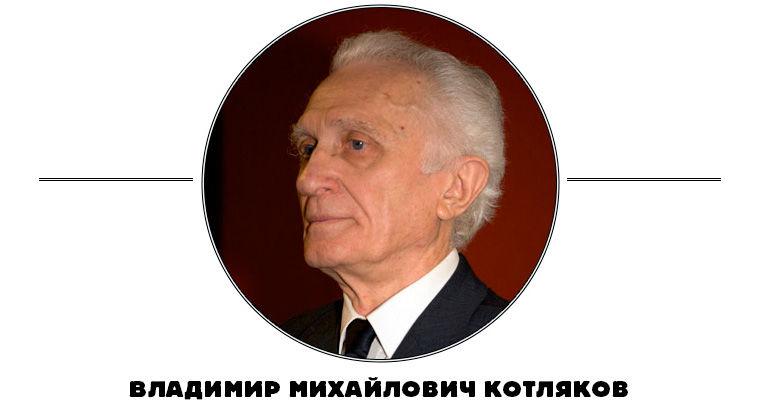 Владимир Михайлович Котляков