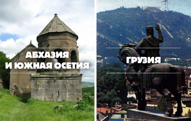 Абхазия и Южная Осетия — Грузия
