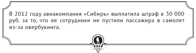 В 2012 году авиакомпания «Сибирь» выплатила штраф в 30 000 руб. за то, что ее сотрудники не пустили пассажира в самолет из-за овербукинга.