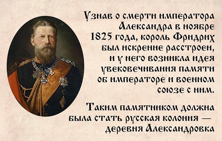 Узнав о смерти императора Александра в ноябре 1825 года, король Фридрих был искренне расстроен, и у него возникла идея увековечивания памяти об императоре и военном союзе с ним. Таким памятником должна была стать русская колония — деревня Александровка
