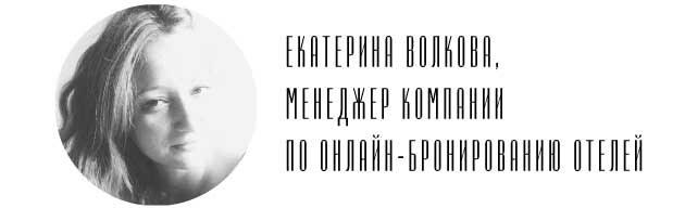Екатерина Волкова, менеджер компании по онлайн-бронированию отелей