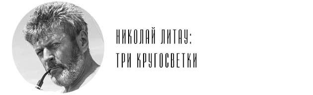 Николай Литау: три кругосветки