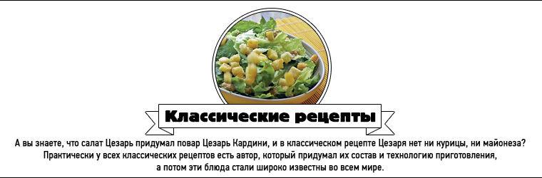Классические рецепты