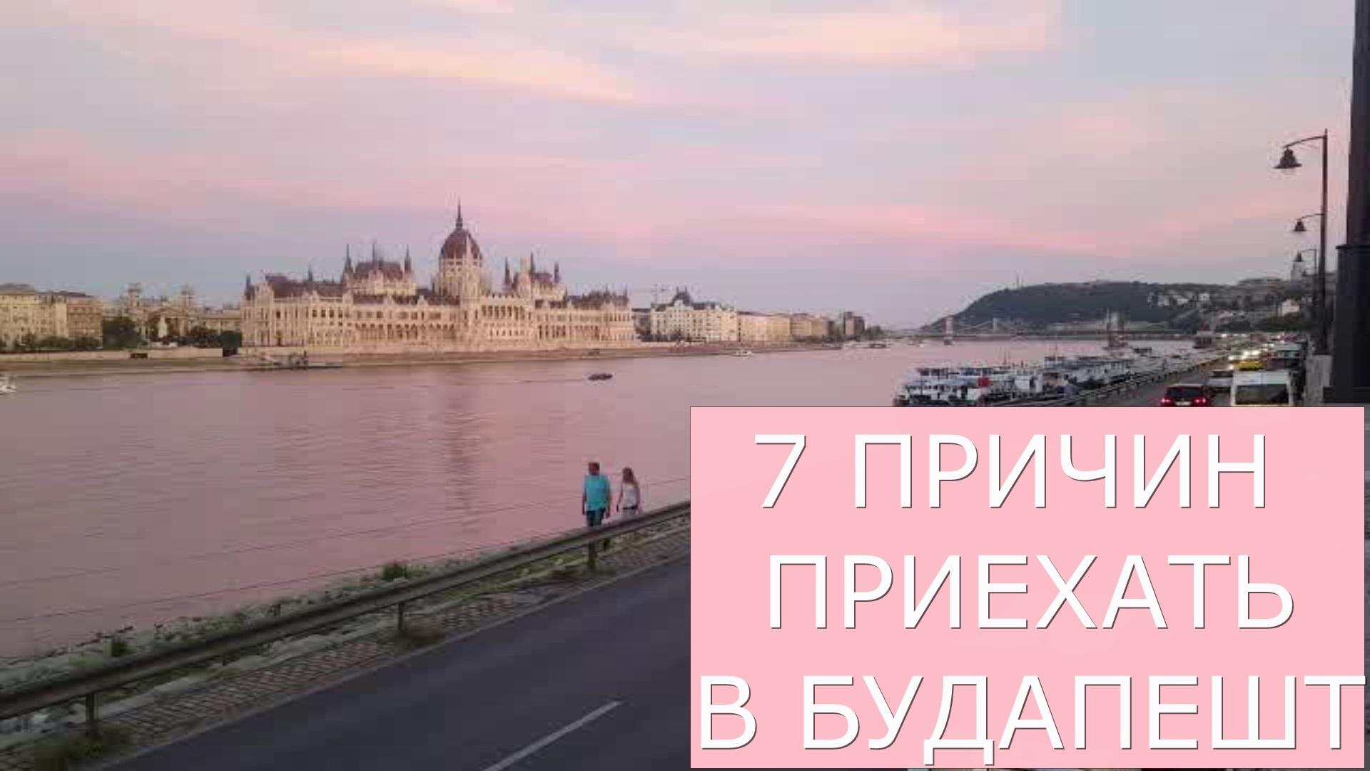 7 причин поехать в Будапешт