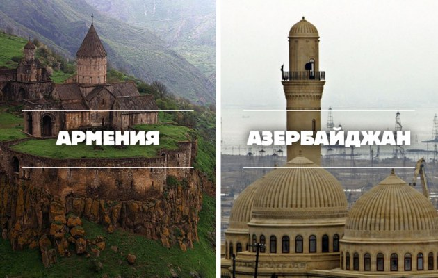 Армения — Азербайджан