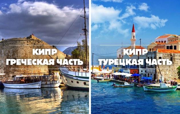 Кипр: греческая и турецкая части