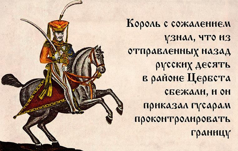 Король с сожалением узнал, что из отправленных назад русских десять в районе Цербста сбежали, и он приказал гусарам проконтролировать границу