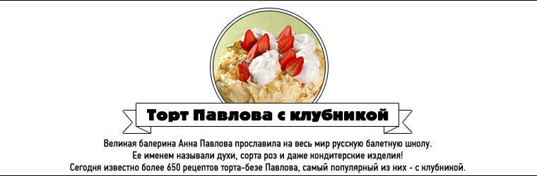 Торт Павлова с клубникой